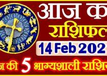 Aaj ka Rashifal in Hindi Today Horoscope 14 फ़रवरी 2021 राशिफल