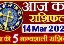 Aaj ka Rashifal in Hindi Today Horoscope 14 मार्च 2021 राशिफल