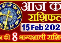 Aaj ka Rashifal in Hindi Today Horoscope 15 फ़रवरी 2021 राशिफल