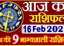 Aaj ka Rashifal in Hindi Today Horoscope 16 फ़रवरी 2021 राशिफल