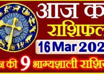 Aaj ka Rashifal in Hindi Today Horoscope 16 मार्च 2021 राशिफल