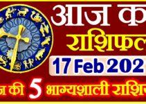 Aaj ka Rashifal in Hindi Today Horoscope 17 फ़रवरी 2021 राशिफल