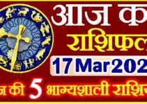 Aaj ka Rashifal in Hindi Today Horoscope 17 मार्च 2021 राशिफल