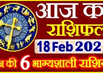 Aaj ka Rashifal in Hindi Today Horoscope 18 फ़रवरी 2021 राशिफल