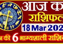 Aaj ka Rashifal in Hindi Today Horoscope 18 मार्च 2021 राशिफल