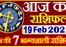 Aaj ka Rashifal in Hindi Today Horoscope 19 फ़रवरी 2021 राशिफल