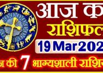 Aaj ka Rashifal in Hindi Today Horoscope 19 मार्च 2021 राशिफल