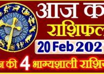 Aaj ka Rashifal in Hindi Today Horoscope 20 फ़रवरी 2021 राशिफल