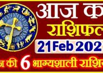 Aaj ka Rashifal in Hindi Today Horoscope 21 फ़रवरी 2021 राशिफल
