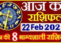 Aaj ka Rashifal in Hindi Today Horoscope 22 फ़रवरी 2021 राशिफल