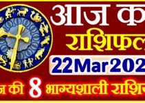 Aaj ka Rashifal in Hindi Today Horoscope 22 मार्च 2021 राशिफल