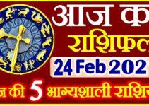 Aaj ka Rashifal in Hindi Today Horoscope 24 फ़रवरी 2021 राशिफल