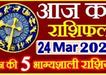Aaj ka Rashifal in Hindi Today Horoscope 24 मार्च 2021 राशिफल