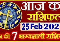 Aaj ka Rashifal in Hindi Today Horoscope 25 फ़रवरी 2021 राशिफल