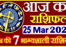 Aaj ka Rashifal in Hindi Today Horoscope 25 मार्च 2021 राशिफल