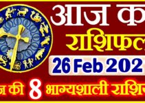 Aaj ka Rashifal in Hindi Today Horoscope 26 फ़रवरी 2021 राशिफल