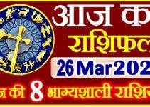Aaj ka Rashifal in Hindi Today Horoscope 26 मार्च 2021 राशिफल