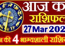 Aaj ka Rashifal in Hindi Today Horoscope 27 मार्च 2021 राशिफल