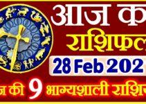 Aaj ka Rashifal in Hindi Today Horoscope 28 फ़रवरी 2021 राशिफल