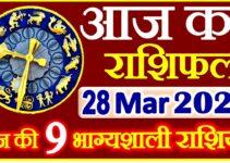 Aaj ka Rashifal in Hindi Today Horoscope 28 मार्च 2021 राशिफल
