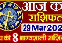 Aaj ka Rashifal in Hindi Today Horoscope 29 मार्च 2021 राशिफल
