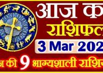 Aaj ka Rashifal in Hindi Today Horoscope 3 मार्च 2021 राशिफल