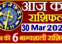 Aaj ka Rashifal in Hindi Today Horoscope 30 मार्च 2021 राशिफल