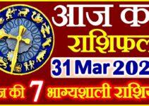 Aaj ka Rashifal in Hindi Today Horoscope 31 मार्च 2021 राशिफल