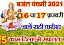 बसंत पंचमी 2021 शुभ मुहूर्त Basant Panchami Date Time 2021