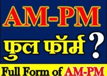Full Form of AM-PM ए एम-पी एम का क्या होता है AM-PM क्या है AM-Full Form
