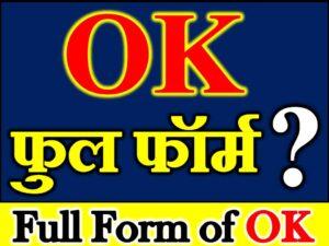 Full Form of OK