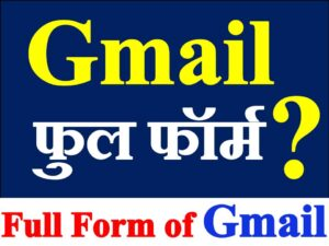 Full Form of Gmail