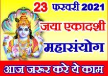 Jaya Ekadashi 2021 जया एकादशी शुभ मुहूर्त पूजा विधि व उपाय 2021