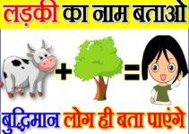 Ladki ka Naam Batao in Hindi बूझो तो जानें Mjedaar Paheliyaan नाम बताओ