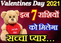 वैलेंटाइन्स डे राशिफल 2021 Valentines Day Love Horoscope 2021