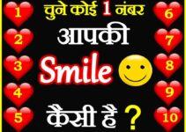 Love Quiz Game Apki Smile Kaisi Hai Personality Test चुने कोई एक नंबर?