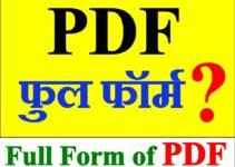 पीडीऍफ़ की Full Form क्या है What is The Full Form of PDF