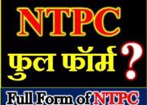 Full Form of NTPC एनटीपीसीफुल की फॉर्म क्या है NTPC क्या है NTPC Full Form
