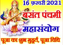 बसंत पंचमी 2021 शुभ योग Basant Panchami Date Time Shubh Yog 2021