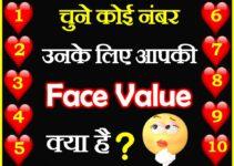 चुने कोई एक नंबर Love Quiz Unke Liye Apki Face Value Kya Hai