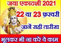 Maagha Jaya Ekadashi 2021 माघ जया एकादशी व्रत कब है 2021