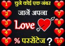 चुने कोई एक नंबर Love Quiz Jaane Apna Love Percentage
