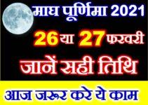 माघ पूर्णिमा 2021 Magh Purnima 2021 Date Time Puja Muhurat