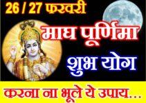 माघ पूर्णिमा शुभ योग 2021 Magh Purnima 2021 Date Time Shubh Yog