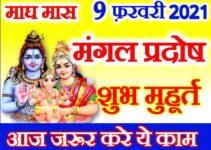 9 February 2021 Mangal Pradosh Vrat पौष प्रदोष व्रत 2021 कब है