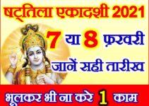 माघ षट्तिला एकादशी शुभ मुहूर्त 2021 | Maagh Shattila Ekadashi 2021