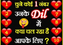 चुने कोई एक नंबर Love Quiz Unke Dil Me Kya Chal Raha Hai