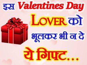 Valentines Gift Ideas 2021