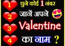 Choose One Number Jaane Apne Valentine Ka Naam Love Quiz चुने कोई एक नंबर?