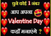 Love Quiz Game चुने कोई एक नंबर Ap Apna Valentine Day Kahan Manayenge